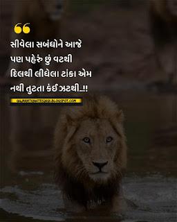 Gujarati motivational shayari in gujarati