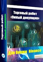 """Бот для биржи Binance """"Умный Докупщик"""" статистика торговли  c 10.03 по 20.03.2021 года + новая пара"""