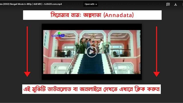 অন্নদাতা ফুল মুভি | Annadata (2002) Bengali Full HD Movie Download or Watch | Ajs420