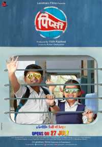 Pipsi 2018 Marathi Full Movie Download 480p HD MKV