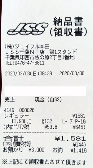 ジョイフル本田 千葉ニュータウン店 2020/3/8 のレシート