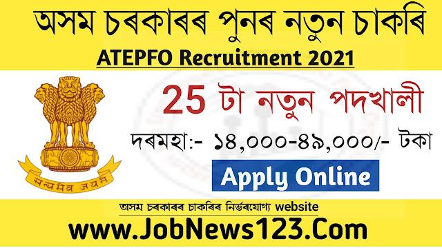 ATEPFO Recruitment 2021: