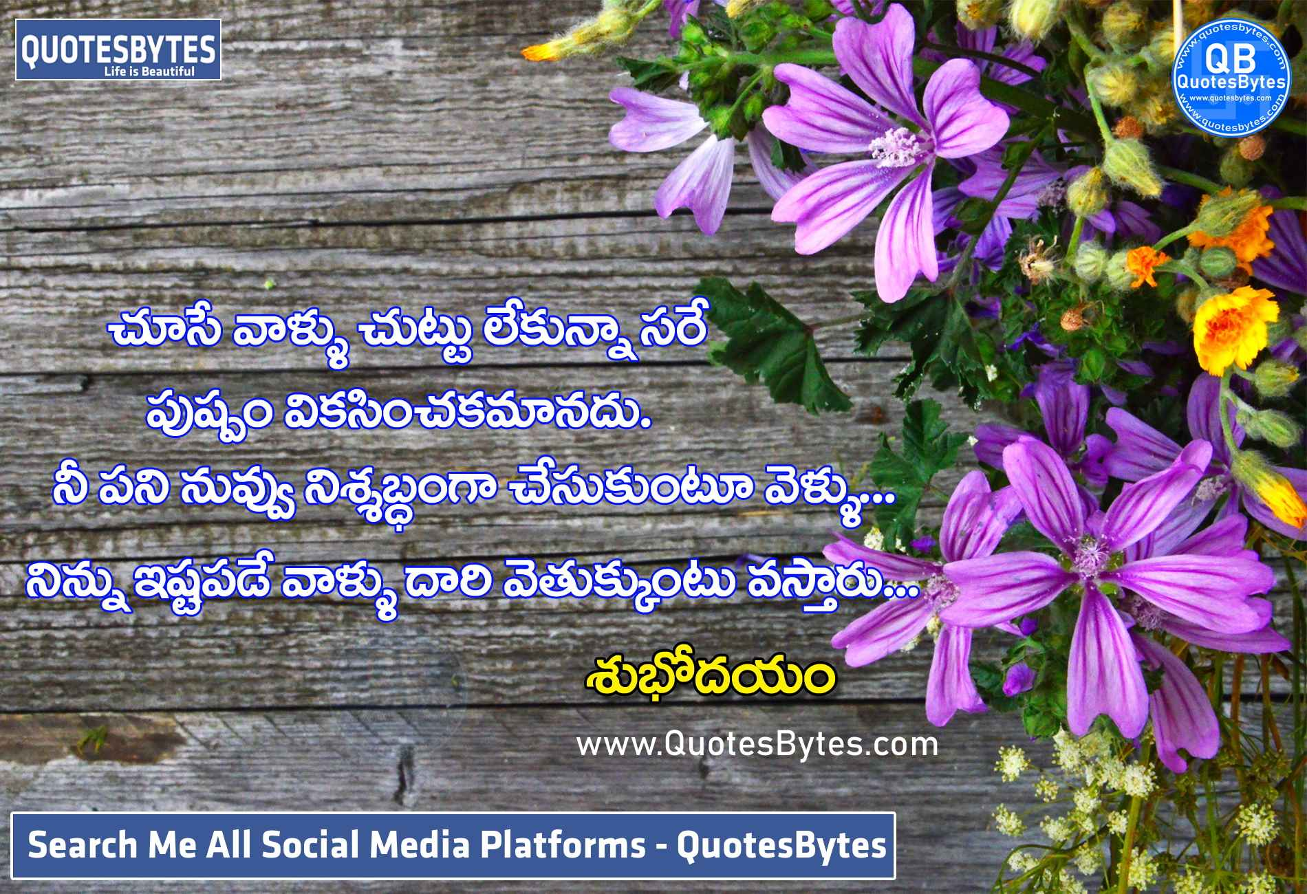 good morning images in telugu-good morning in Telugu with images