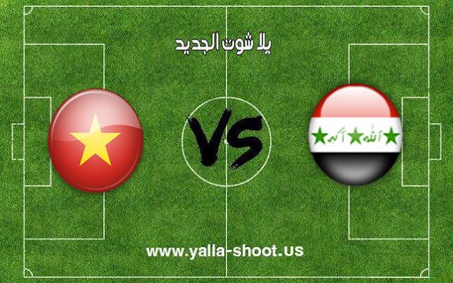 اهداف مباراة منتخب العراق وفيتنام اليوم 08-01-2019 كأس آسيا 2019