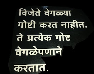 marathi suvichar wallpaper