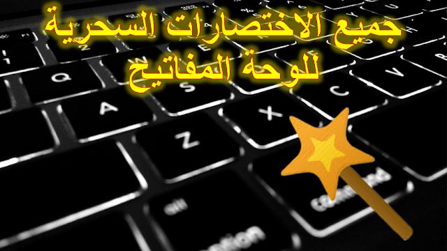 جميع اختصارات لوحة المفاتيح ويندوز 7 ، 8 ، 10