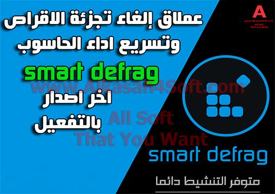 برنامج إلغاء تجزئة القرص الصلب وتسريع الجهاز IObit Smart Defrag اتثبيت وتفعيل صامت تحميل برنامج smart defrag تفعيل برنامج smart defrag 6 سيريال برنامج smart defrag 6 سيريال smart defrag 6 smart defrag 6.1 key smart defrag 6 pro سيريال سيريال سمارت ديفراج 6 smart defrag 6.1 serial شرح برنامج smart defrag 6 برنامج IObit Smart Defrag كامل بالتفعيل تفعيل smart defrag 6 كيفية تفعيل برنامج IObit Smart Defrag Pro 6.0.5 مدى الحياة Smart Defrag Pro 6 تفعيل برنامج Smart Defrag Pro 6 تحميل برنامج Smart Defrag Pro 6 + التفعيل كامل بالكراك مفعل مدى الحياة | عملاق إلغاء تجزئة الأقراص 2019 | الإصدار 6.0.5 كيفية تفعيل برنامج IObit Smart Defrag Pro 6.0.5 مدى الحياة كيفية تحيمل + تفعيل برنامج IObit Smart Defrag Pro 6.0.5مدى الحياة تحميل برنامج Smart Defrag 6 + التفعيل مدى الحياة | عملاق إلغاء تجزئة الأقراص 2019 | الإصدار 6.0.5 تحميل + تفعيل Smart Defrag 6 أخر أصدار كامل مفعل مدي الحياه | أفضل برنامج إلغاء تجزئة الأقراص تحميل + تفعيل Smart Defrag 6 كامل مفعل مدي الحياه | أفضل برنامج إلغاء تجزئة الأقراص 2019 تحميل برنامج Smart Defrag 6 + التفعيل مدى الحياة | عملاق إلغاء تجزئة الأقراص 2019 | الإصدار 6.2.1 تحميل برنامج Smart Defrag Pro احدث اصدار مجانا مع التفعيل مدى الحياة 2019 تحميل و تثبيت برنامج IObit Smart Defrag Pro 6.2.5 البرنامج الاقوى لإلغاء تجزئة الأقراص تحميل + تفعيل Smart Defrag أخر أصدار كامل مفعل مدي الحياه | أفضل برنامج إلغاء تجزئة الأقراص تحميل وتفعيل برنامج Smart Defrag اخر اصدار بسريال قانونى Smart Defrag Pro KEY Full 2019 تحميل برنامج Smart Defrag Pro 6اخر اصدار + التفعيل مدى الحياه 2019 افضل برنامج مجاني لإلغاء تجزئة الأقراص و تسريع الألعاب تحميل + تفعيل Smart Defrag Pro 6.2.5.128 أخر أصدار كامل مفعل مدي الحياه | أفضل برنامج لإلغاء تجزئة الأقراص تحميل + تثبيت + تفعيل برنامج IObit Smart Defrag Pro 6.2.5.128 مدى الحياة كيفية تحميل و تفعيل برنامج IObit Smart Defrag Pro6.2.5.128 كيفية تحميل برنامج 2019 IObit Smart Defrag Pro 6.2.5.128 كيفية تفعيل برنامج IObit Smart Defrag Pro 6.0.5 تفعيل برنامج IObit Smart Defrag Pro 6.0.5 تفعيل IObit Smart Defrag Pro 6.2.5.128 سيريال IOb