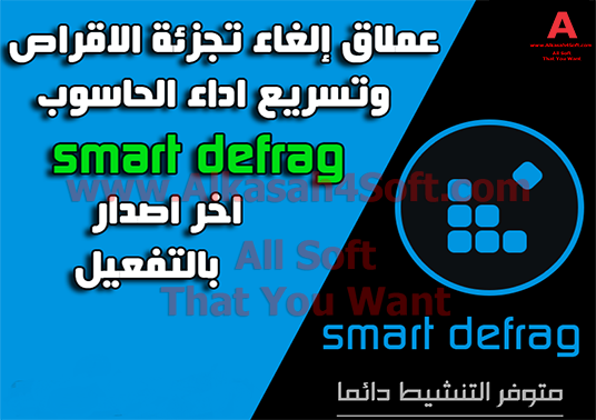 سيريال smart defrag 7,تحميل برنامج smart defrag,تفعيل برنامج smart defrag 7,شرح برنامج smart defrag 7,برنامج IObit Smart Defrag كامل بالتفعيل,برنامج Smart Defrag Pro 2021,كراك IObit Smart Defrag Pro,برنامج Smart Defrag Pro مع التفعيل مدى الحياة 2021,برنامج 2021 Smart Defrag Pro احدث اصدار تحميل مجاني,تنشيط smart defrag 7,Smart Defrag Pro 2021 اخر اصدار مفعل,تحميل smart defrag مفعل,برنامج smart defrag تثبيت صامت,برنامج smart defrag نسخة محمولة,تحميل smart defrag منشط