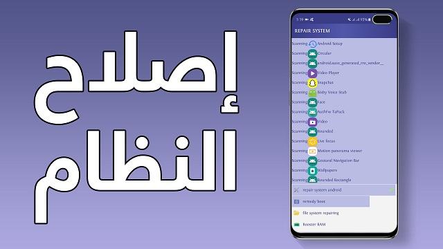 شاهد كيف تصلح نظام هاتفك و تجعله قوي مع هذا التطبيق الرائع # مليون نجمة