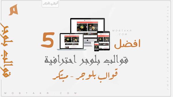 افضل 5 قوالب بلوجر احترافية جدا لمدونة بلوجر تقنية