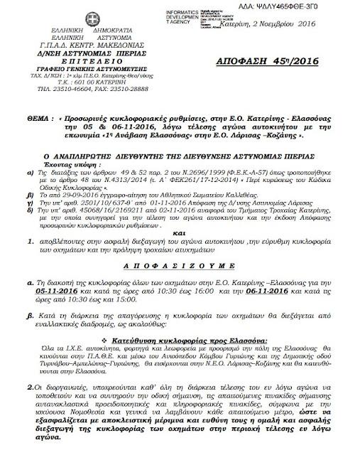 Κυκλοφοριακές ρυθμίσεις στην Ε.Ο. Κατερίνης - Ελασσόνας την 5 & 6-11-2016 λόγω τέλεσης αγώνα αυτοκινήτου