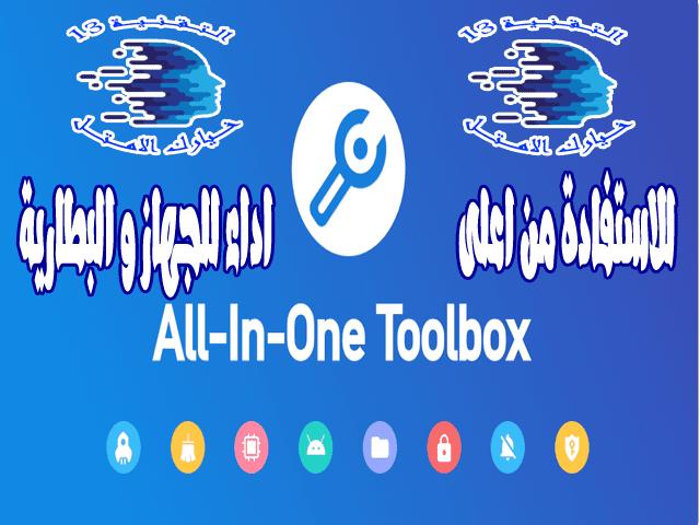all in one toolbox pro all in one toolbox all in one toolbox pro apk toolbox pro apk aio toolbox pro apk aio toolbox aio toolbox pro aio toolbox apk  www.houssemtech.com