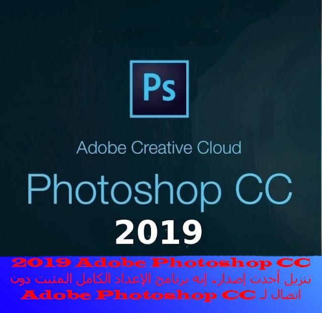 Adobe Photoshop CC 2019 تنزيل أحدث إصدار. إنه برنامج الإعداد الكامل المثبت دون اتصال لـ Adobe Photoshop CC 2019 v20.0.7.28362.