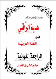 المراجعة النهائية فى اللغة العربية للصف الثالث الثانوى، مراجعة كتاب الراقى لغة عربية ثانوية عامة 2020