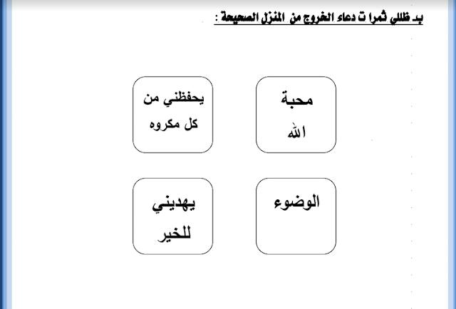 اوراق عمل اسلامية الصف الثاني الفصل الثاني اعداد حريبة وسام العازمي