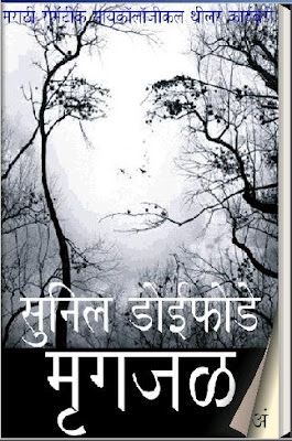 Read the novel on android