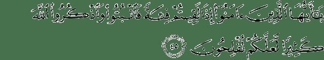 Ramadan Dua For First 10 Days