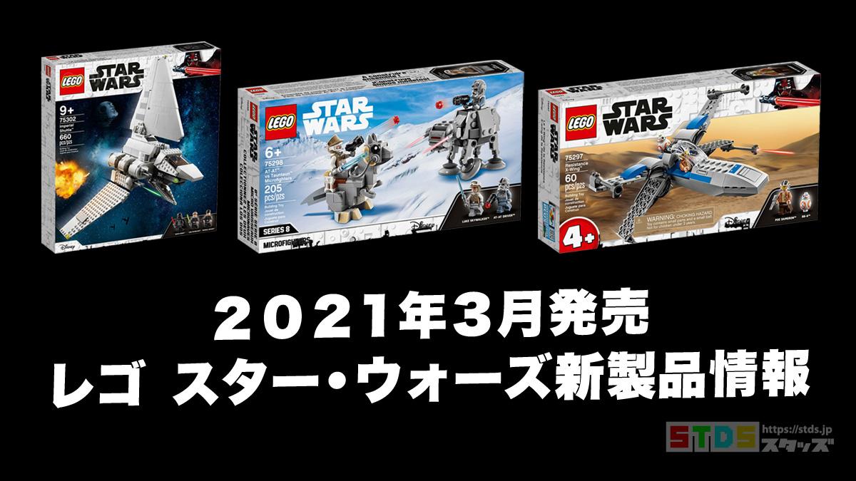 2021年3月レゴ スター・ウォーズ新製品情報:トーン・トーン、Xウィング、インペリアルシャトル