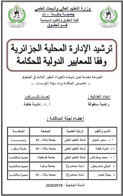 أطروحة دكتوراه: ترشيد الإدارة المحلية الجزائرية وفقا للمعايير الدولية للحكامة PDF