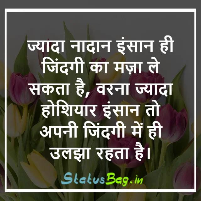 Zindagi Whatsapp Status In Hindi Download