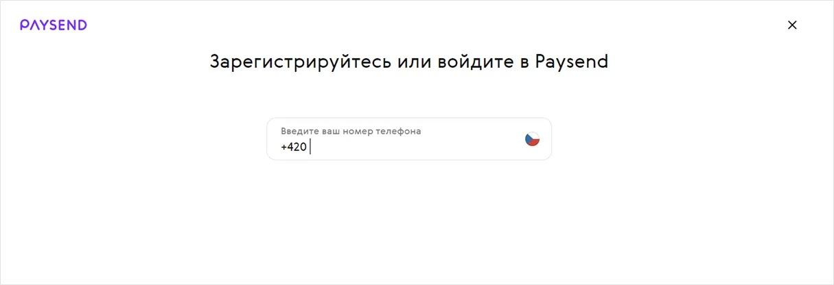 Регистрация Paysend