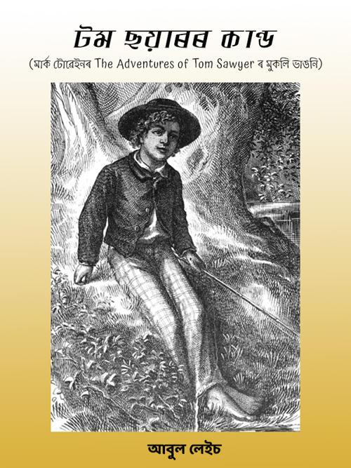 Mark Twain Tom Sawyer Epub