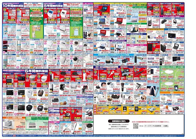 新製品が安いケーズデンキ_夏_雨 ケーズデンキ/越谷レイクタウン店