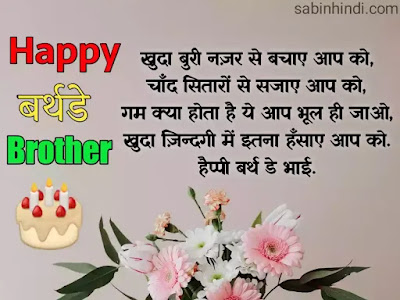 heart touching lines for brother