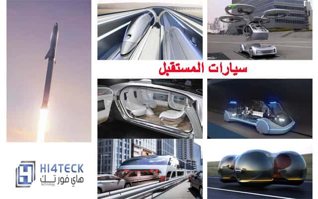 سيارات المستقبل,سيارات المستقبل 2050,سيارات المستقبل 2020,سيارات المستقبل 2030,سيارات المستقبل 2040,سيارات المستقبل 3000,مركبات المستقبل,نظام النقل المستقبلي,The Future Of Transportation,Future Of Transportation,Transportation,Transportation 2050,Future Vehicle,Future Vehicles,Future Cars