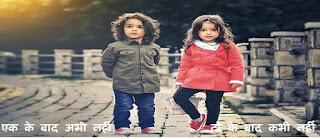 "Hindi Slogan on ""Family Planning"", ""परिवार नियोजन पर स्लोगन"" for Class 4, 5"