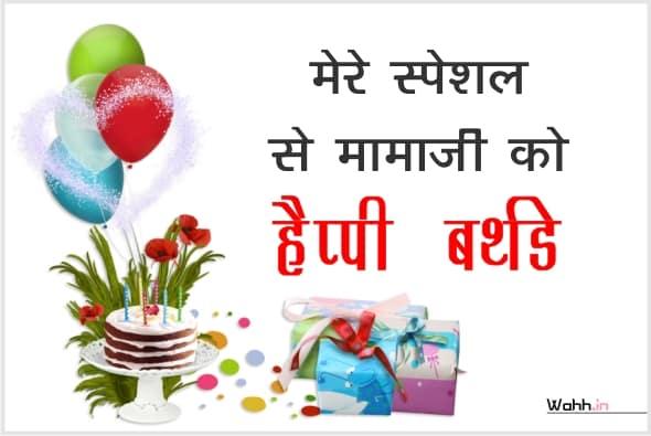 2021 Birthday Wishes For Mama Ji In Hindi