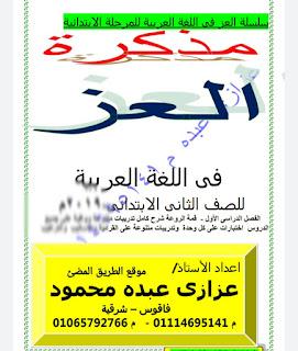 مذكرة العز في اللغة العربية للصف الثاني الابتدائي الترم الاول منهج تواصل 2020