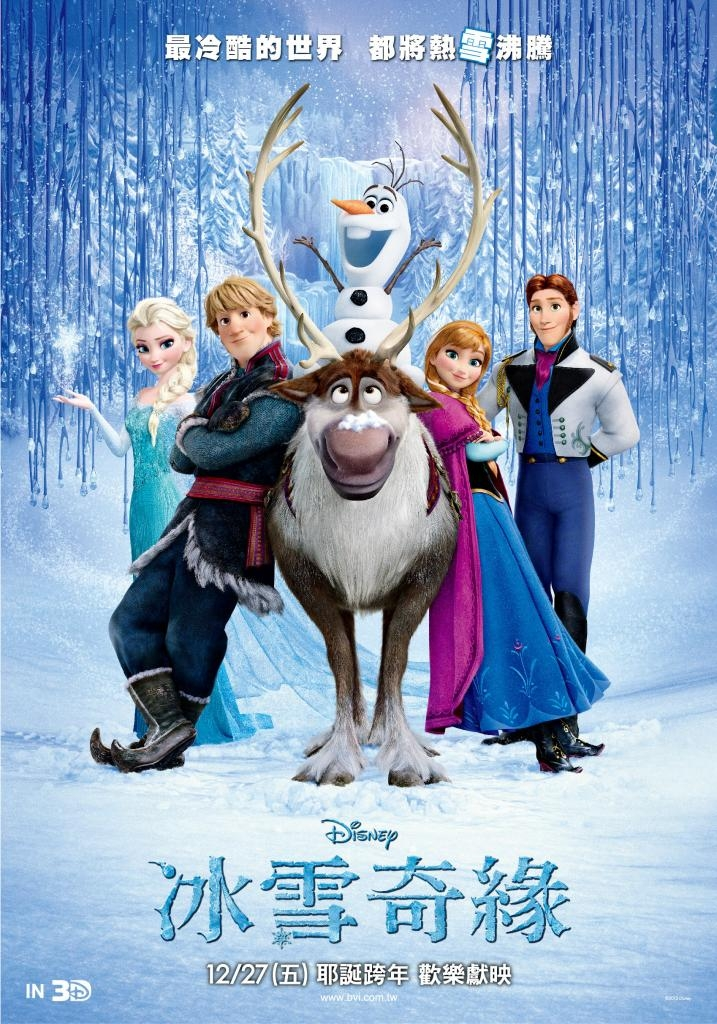 冰雪奇緣 - Frozen (2013)