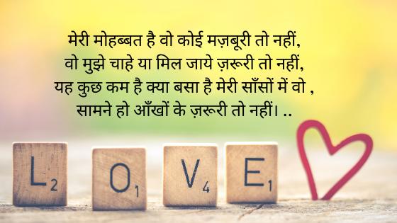 Heart Touching Shayari On Love