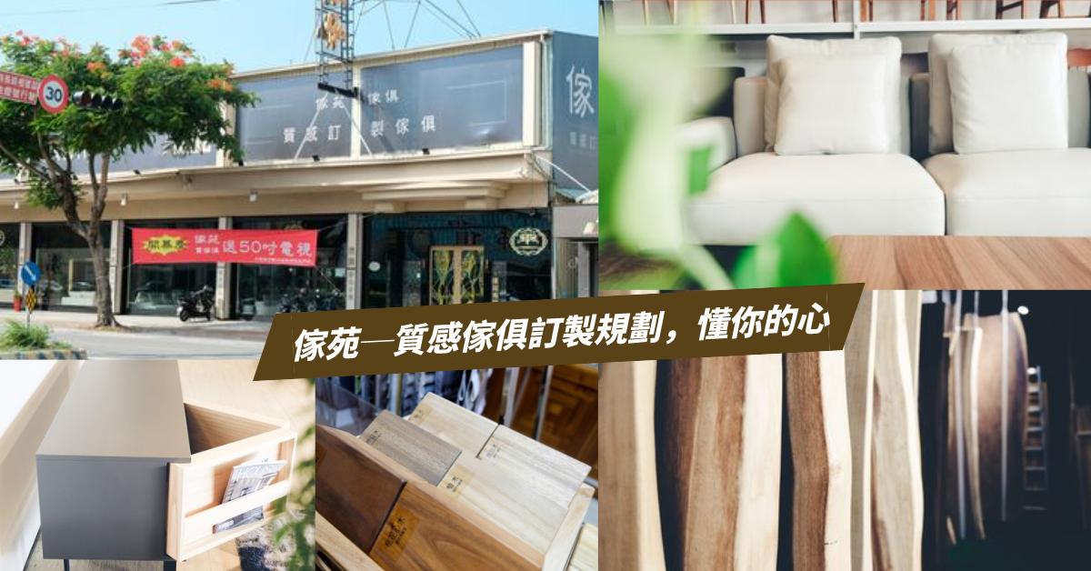 台南│生活開箱│傢苑 GAWIN - 傢作台南店│傢俱訂製x 全室規劃