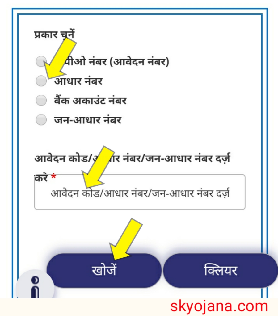 aadhar number se pension kaise check kare