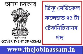 Assam Hills Medical College & Research Institute, Diphu Grade-III (Technical) Recruitment 2019