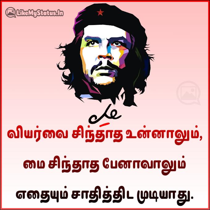 15 சே குவேரா பொன்மொழிகள் | Che Guevara Tamil Status