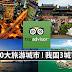 TripAdvisor公布2017年亚洲10大旅游城市 ! 我国3个城市入榜,厉害了哦!