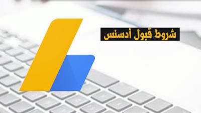 شروط ضمان قبول جوجل أدسنس لمدونتك 2020 Google AdSense