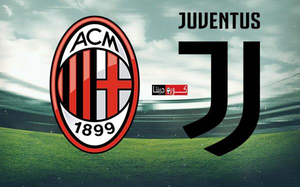 مشاهدة مباراة يوفنتوس وميلان فى كأس ايطاليا بث مباشر اليوم 12-6-2020