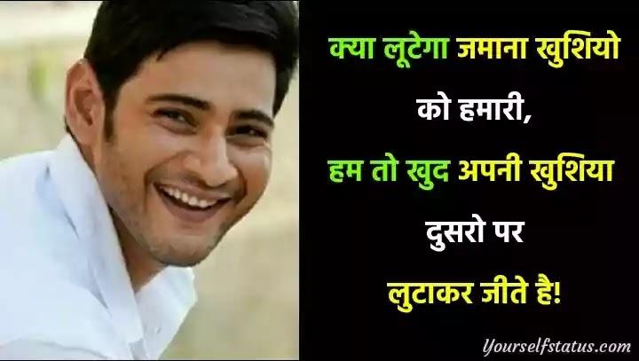 Attitude shayari status hindi