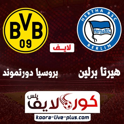 بث مباشر مباراة بوروسيا دورتموند وهيرتا برلين