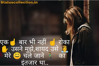 Sad Status For WhatsApp Hindi