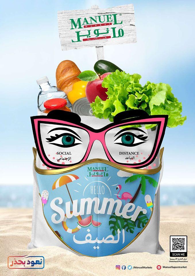 عروض مانويل جدة اليوم 3 يونيو حتى 9 يونيو 2020 الصيف
