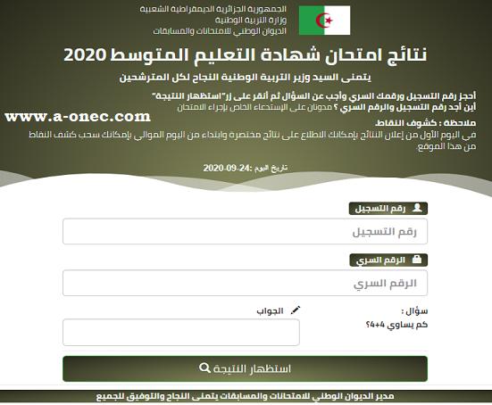 موقع كشف نتائج شهادة التعليم المتوسط 2020