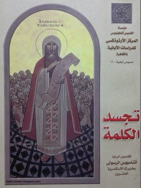 تحميل كتاب حتمية التجسد الإلهي pdf