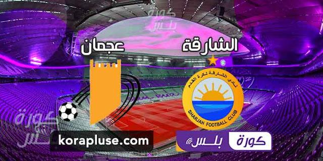 موعد مباراة الشارقة وعجمان بث مباشر بتاريخ 19-12-2019 دوري الخليج العربي الاماراتي