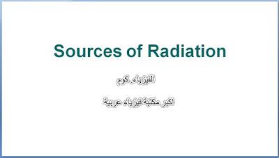 تحميل بحث جاهز عن مصادر الاشعاع الطبيعي والصناعي ppt + كتب الفيزياء النووية