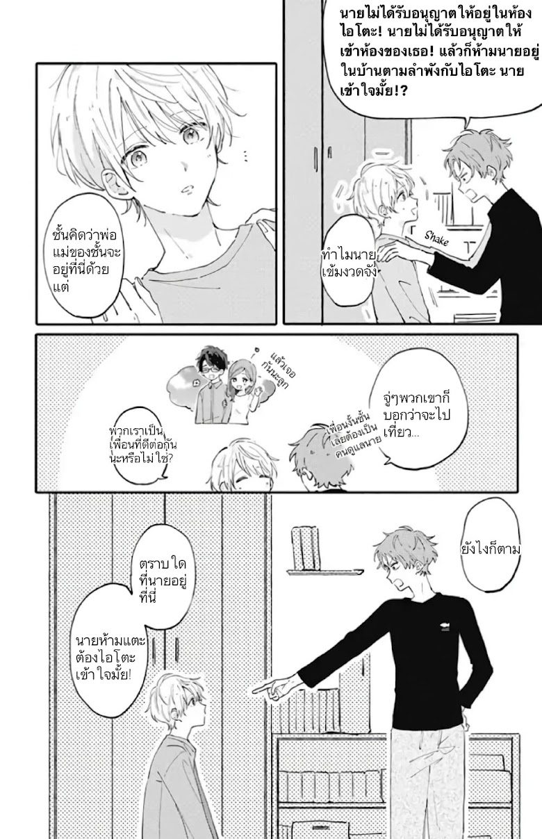 Sei-chan, Your Love Is Too Much! - หน้า 14